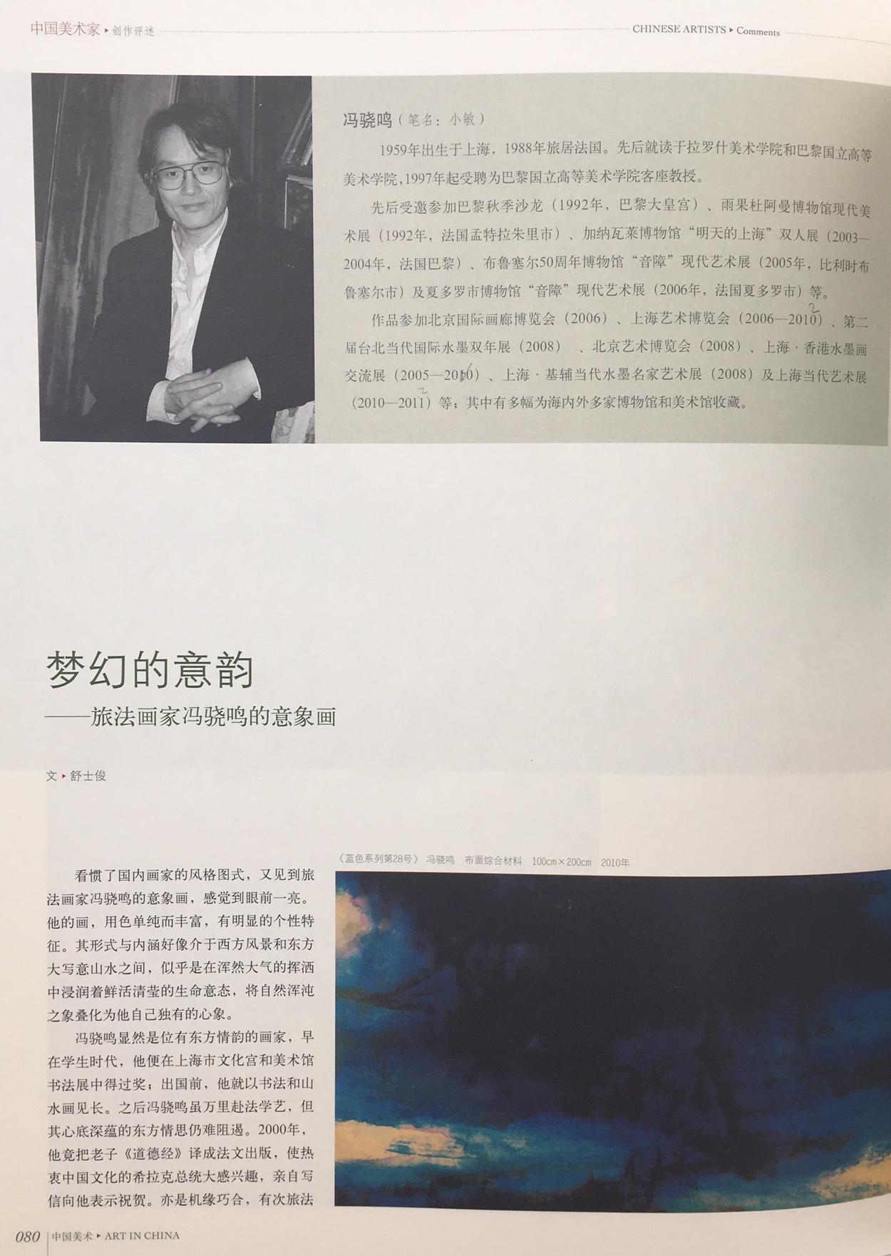Art in China magazine (1)