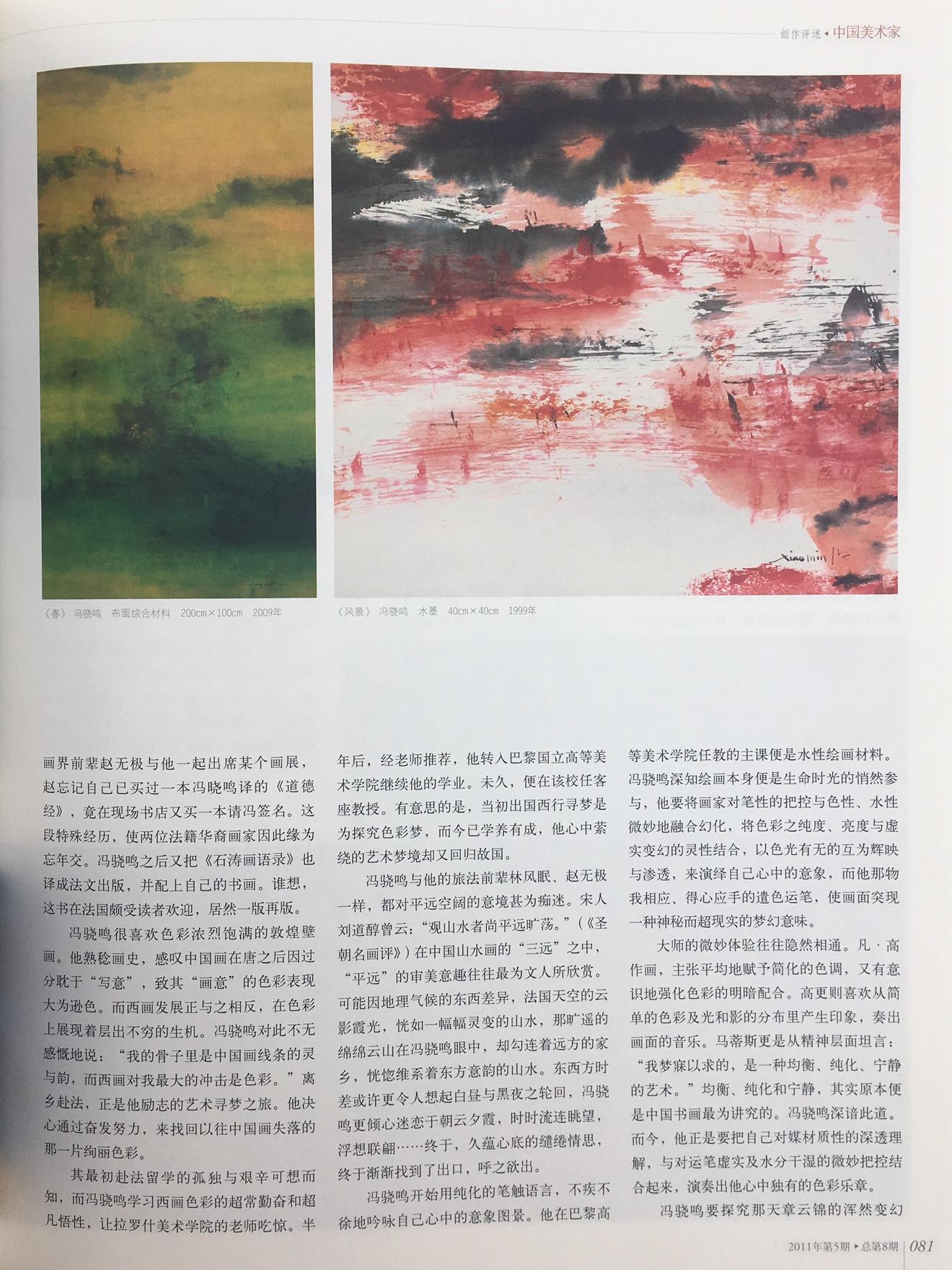 Art in China magazine (2)