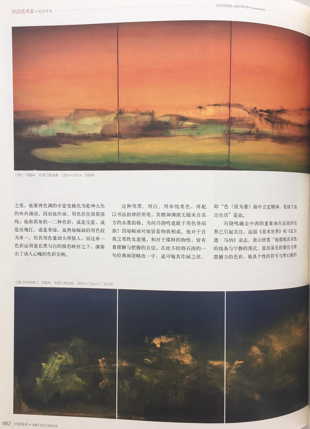 Art in China magazine (3)