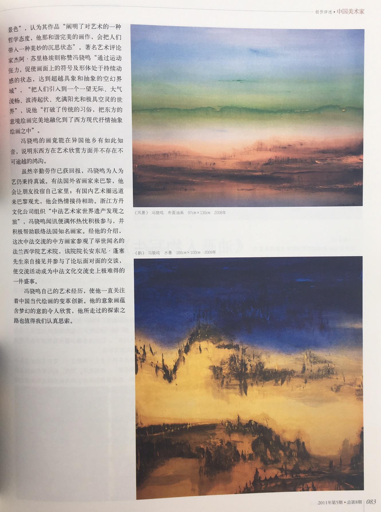 Art in China magazine (4)